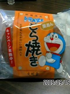 image/tenru-2005-09-15T11:38:18-1.JPG