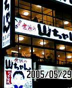 image/tenru-2005-09-23T10:47:37-1.JPG
