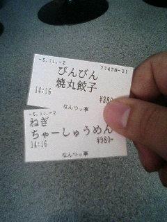 image/tenru-2005-11-02T15:41:10-1.JPG