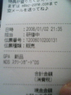 image/tenru-2006-01-03T12:08:40-1.JPG