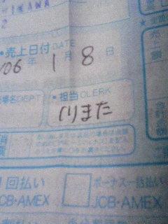 image/tenru-2006-01-08T19:03:33-1.JPG